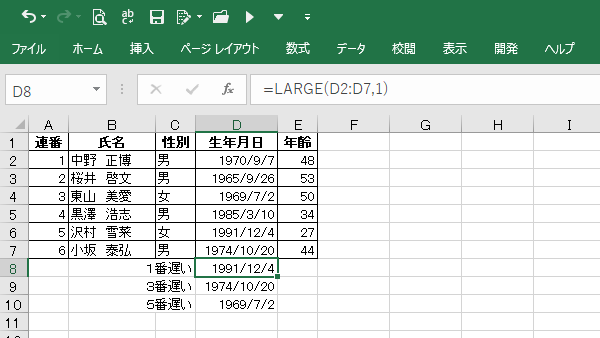 Excel関数LARGE