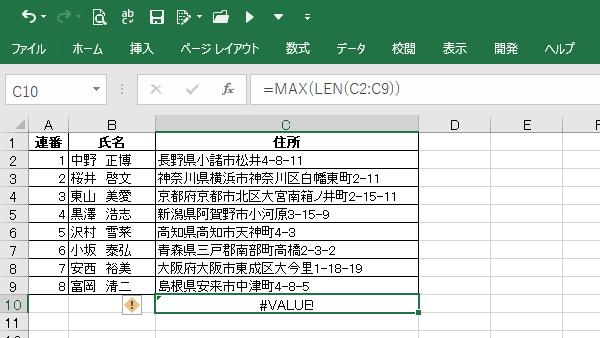 Excel関数MAX