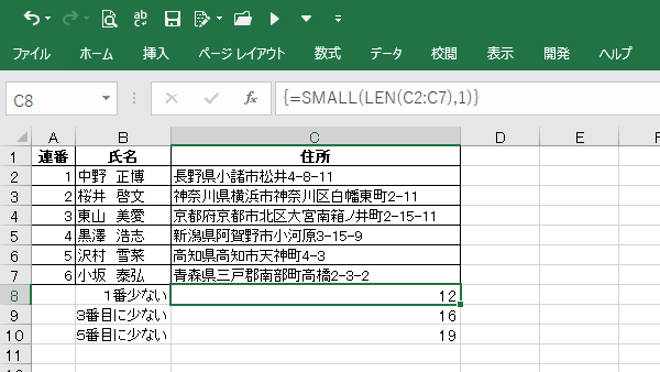 Excel関数SMALL