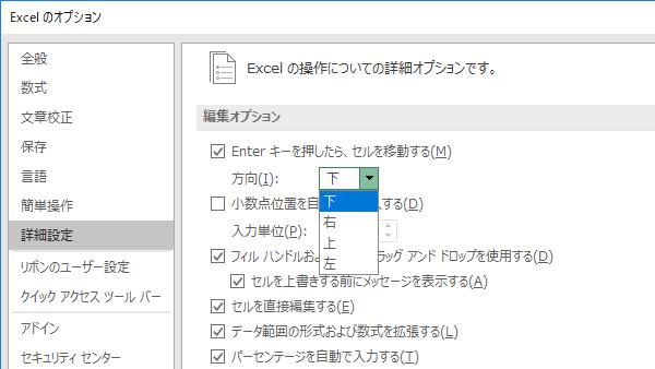Excelセル移動