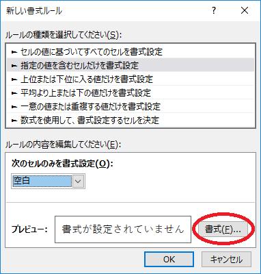 Excel空白セル