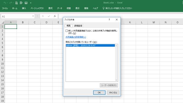 Excelブック共有ボタン