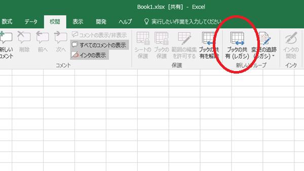 Excelブック共有解除