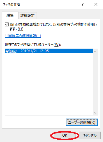 Excelブック共有ユーザー解除