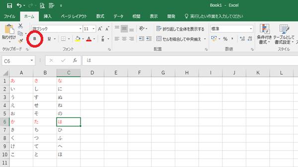 Excel太字