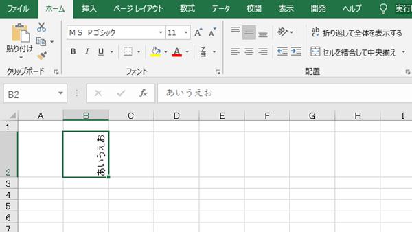 Excel文字方向