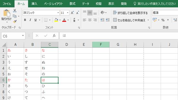 Excel斜体