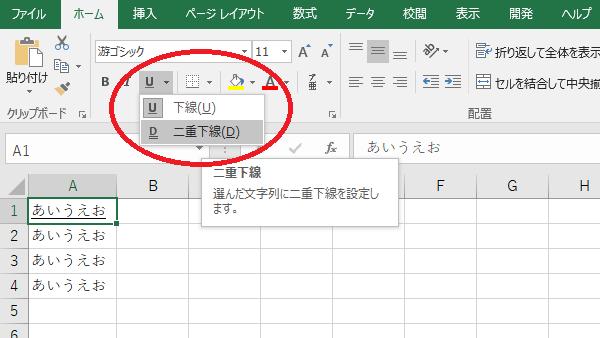 Excel下線