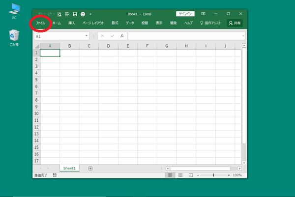 Excelブック新規作成