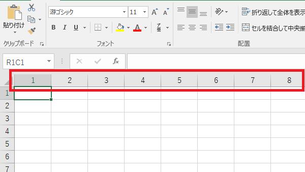 Excel参照形式