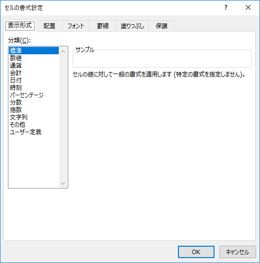 Excelセル書式設定