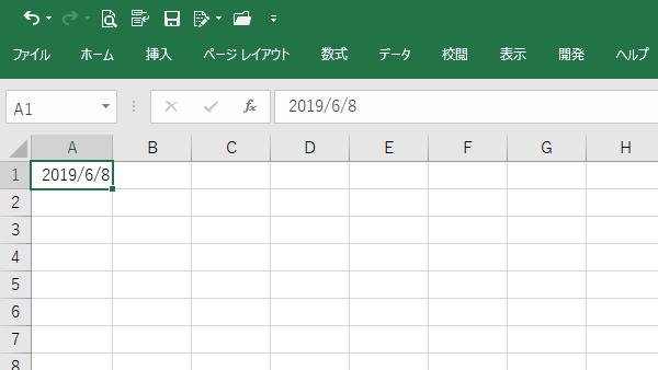Excel今日日付