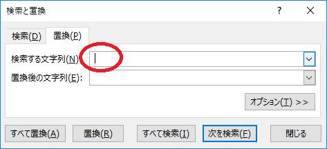 Excelスペース全角半角