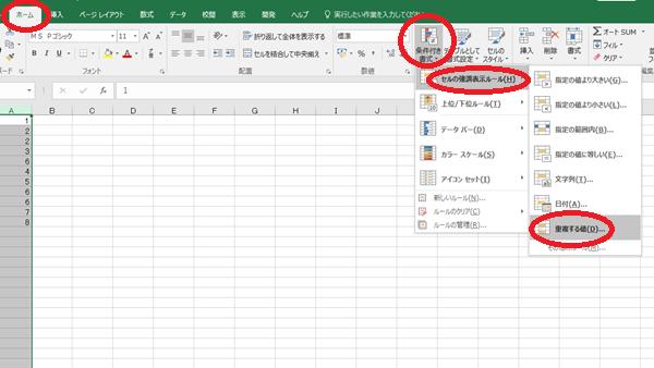Excel重複条件付き書式
