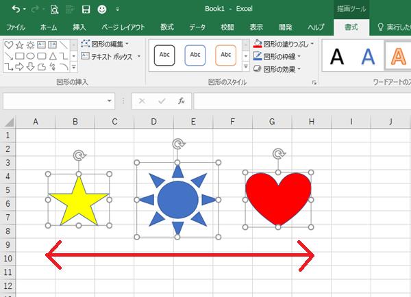 Excel図形揃える