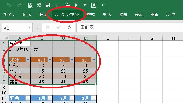 Excel印刷範囲