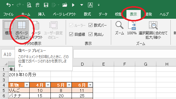 Excel改ページ