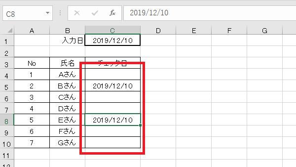 ExcelVBA日付自動