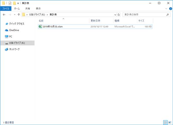 ExcelVBAセル値ファイル名