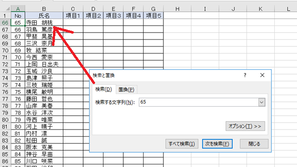 ExcelVBA自動スクロール