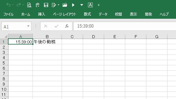 ExcelVBA時間判定
