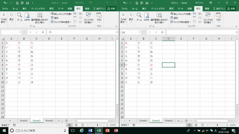 Excel1つのブック並べて表示