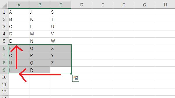 Excel範囲選択