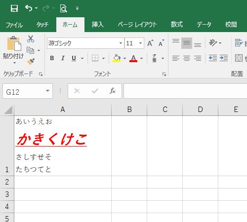 Excel一部の文字書式