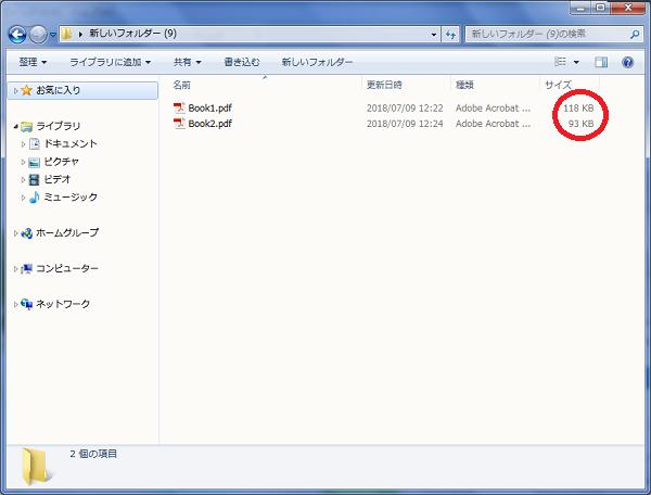 ExcelでPDF