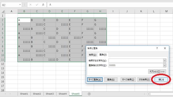 Excel選択範囲入力