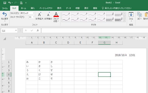 Excelヘッダー日付時刻