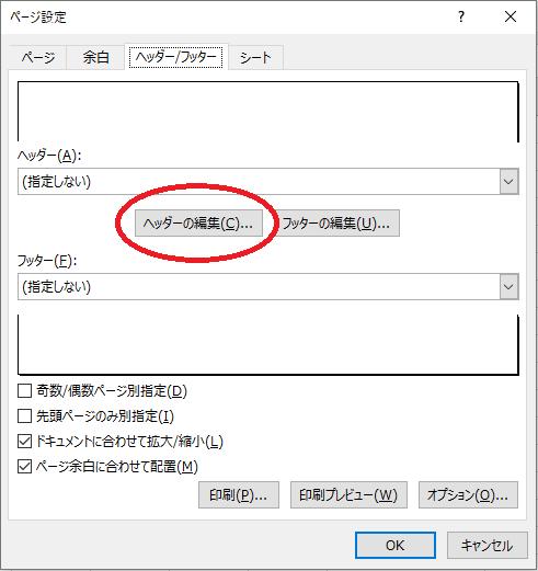 Excelヘッダー画像