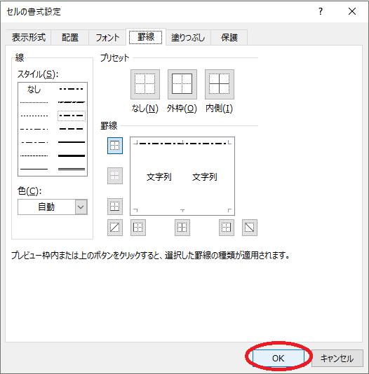 Excel罫線で切り取り線