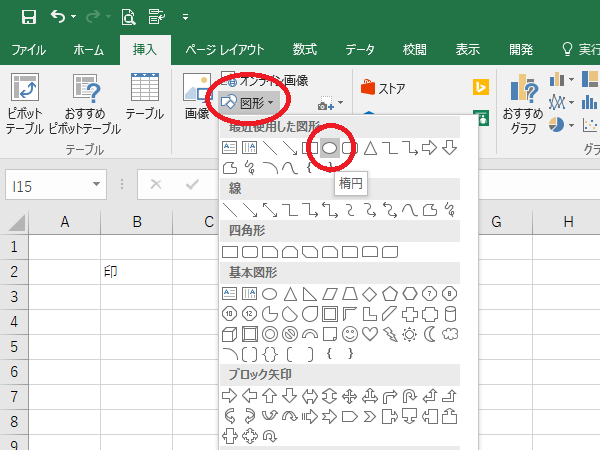 Excel○文字