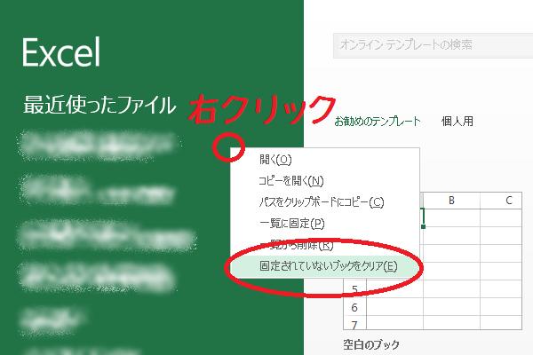 Excel最近使ったファイル