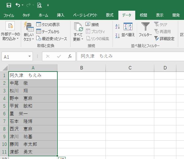 Excel氏名分割