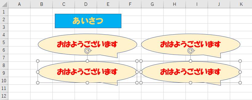 Excel図形コピー