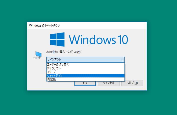 windows10シャットダウン