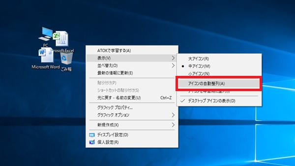 デスクトップアイコン配置