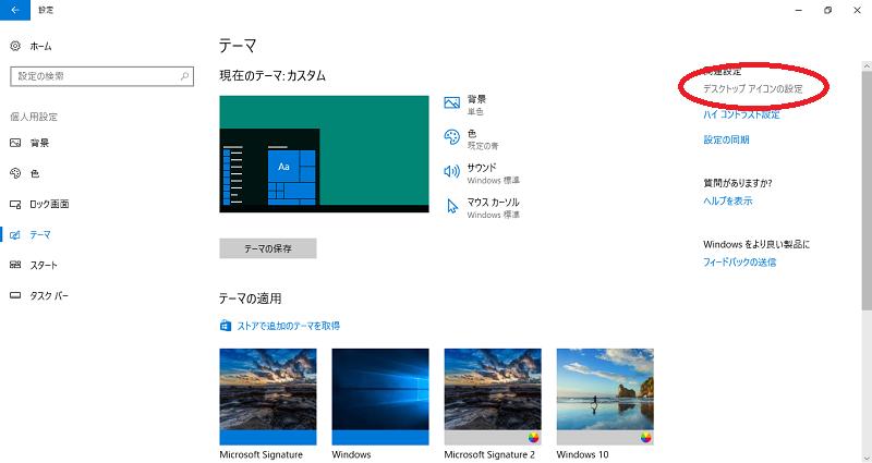 Win10デスクトップアイコン表示非表示