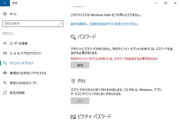PC起動時パスワード削除