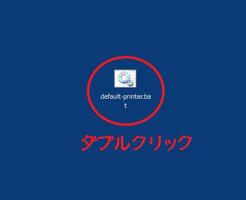 start-default-printer