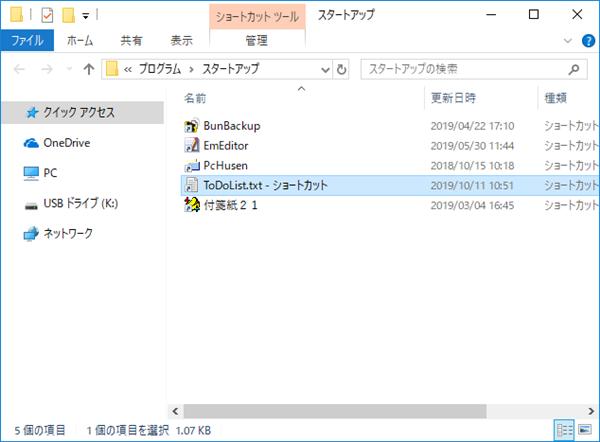 起動時ファイル開く