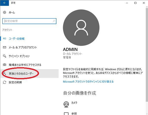 ユーザーアカウント削除