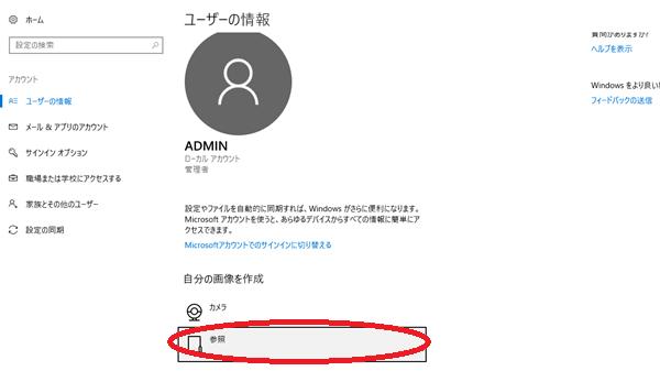 ユーザーアカウント画像