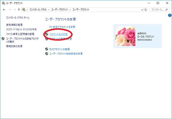 win10ユーザー名変更