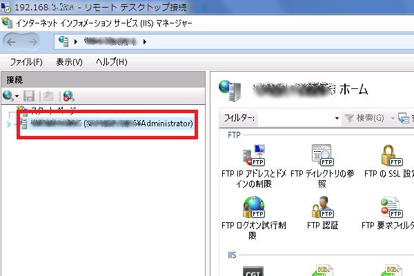 IISFTP