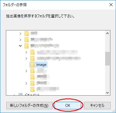 PDF画像抽出
