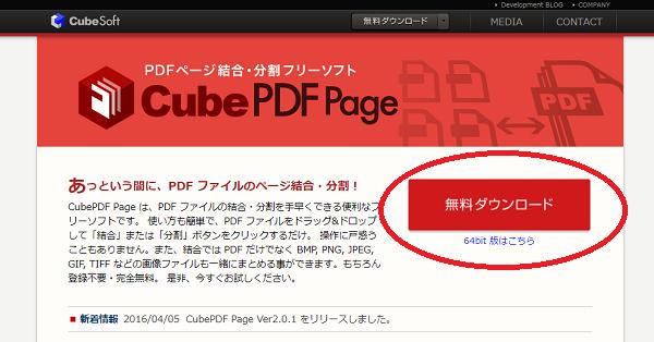 pdfpageinstall