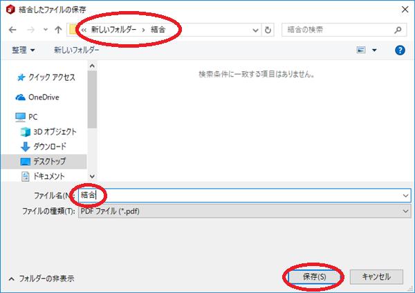 PDF結合